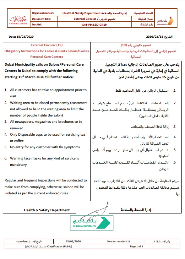 Dubai Municipality External Circular - Health and Safety Department